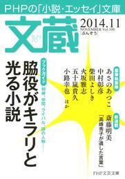 文蔵 2014.11 漫画
