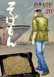 そばもんニッポン蕎麦行脚(20) 漫画