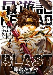 最遊記RELOAD BLAST: 2 漫画