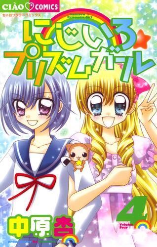にじいろ☆プリズムガール 漫画
