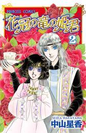 花冠の竜の姫君 2 漫画