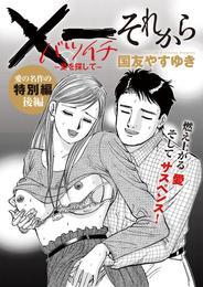 X一愛を探して それから(2) 漫画