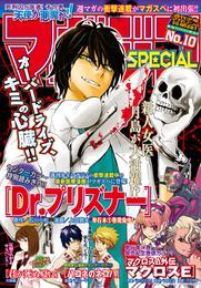 マガジンSPECIAL 2016年No.10 [2016年9月20日発売] 漫画