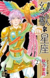 幻獣の星座~ダラシャール編~ 2 漫画