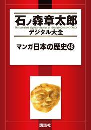 マンガ日本の歴史(48) 漫画