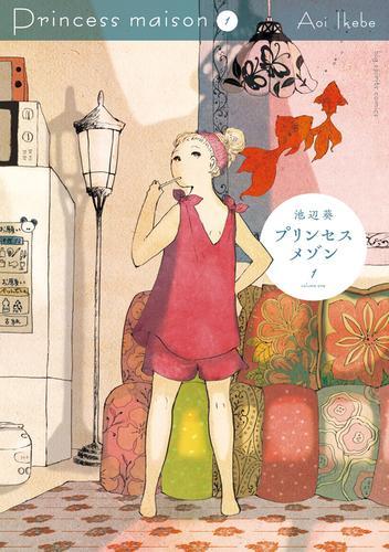 プリンセスメゾン 漫画