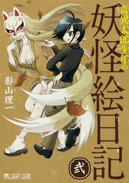 奇異太郎少年の妖怪絵日記 2 漫画