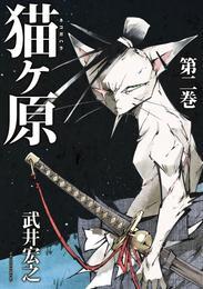 猫ヶ原(2) 漫画