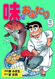 味なおふたり 9 漫画
