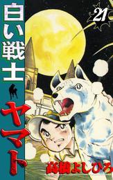 白い戦士ヤマト 第21巻 漫画