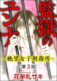 監獄のユンナ~絶望女子刑務所~(分冊版) 【第3話】