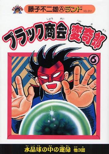 ブラック商会変奇郎 (1-6巻 全巻) 漫画