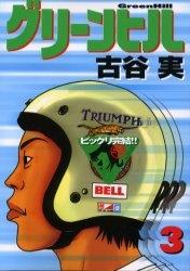 グリーンヒル (1-3巻 全巻) 漫画