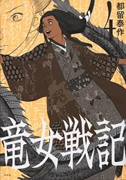 竜女戦記 (1-3巻 最新刊)