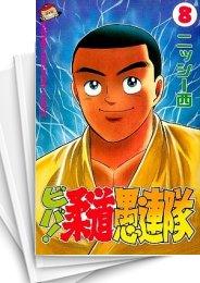 【中古】ビバ!柔道愚連隊 (1-11巻) 漫画