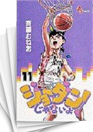 【中古】ジョーダンじゃないよ! (1-11巻) 漫画