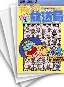 【中古】ジャンプ放送局 (1-24巻) 漫画