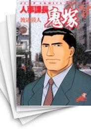 【中古】人事課長鬼塚 (1-20巻) 漫画