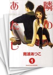 【中古】隣のあたし (1-10巻) 漫画