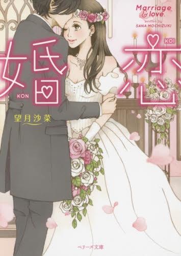 【ライトノベル】婚恋 漫画