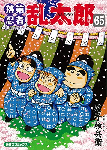落第忍者乱太郎 (1-63巻 最新刊) 漫画