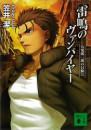 九鬼鴻三郎の冒険 3 冊セット最新刊まで 漫画
