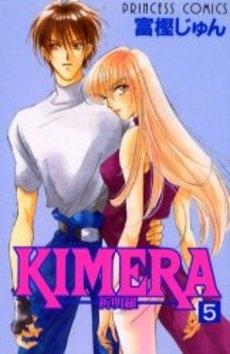 KIMERA-祈明羅-  (1-5巻 全巻) 漫画