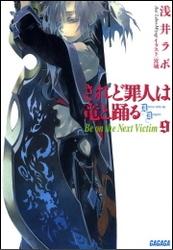 されど罪人は竜と踊る9(上) Be on the Next Victim(イラスト簡略版) 漫画