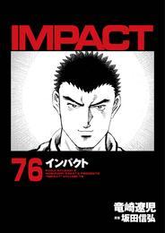 インパクト 76 漫画