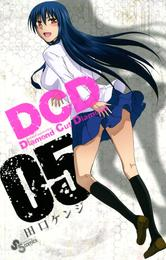 DCD(5) 漫画