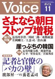 Voice 平成26年11月号 漫画