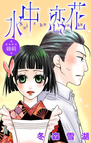 Love Silky 水中恋花 -振袖新造・綾絹- 漫画