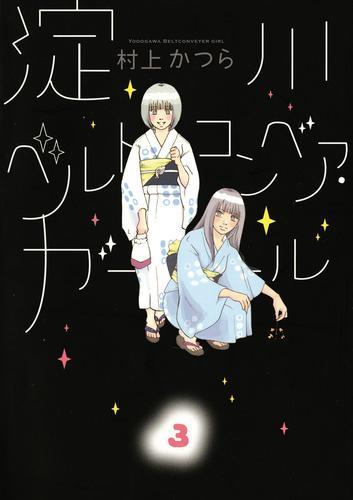 淀川ベルトコンベア・ガール 漫画