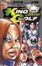KING GOLF(14) 漫画