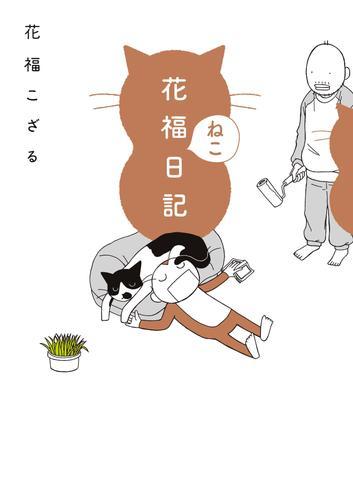 花福ねこ日記 漫画