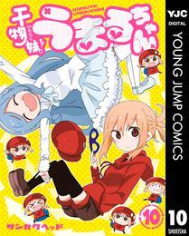 干物妹!うまるちゃん 10 漫画