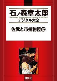 佐武と市捕物控(12) 漫画