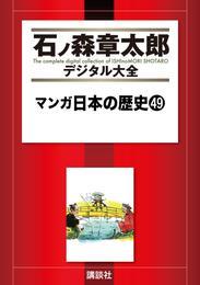マンガ日本の歴史(49) 漫画