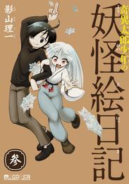 奇異太郎少年の妖怪絵日記 3 漫画