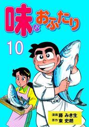 味なおふたり 10 漫画