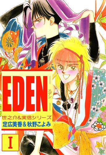 EDEN(1) 漫画