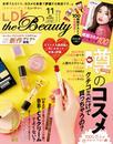 LDK the Beauty (エル・ディー・ケー ザ ビューティー)2018年11月号 漫画