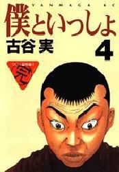 僕といっしょ (1-4巻 全巻) 漫画