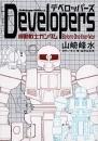 Developers-機動戦士ガンダムB 漫画