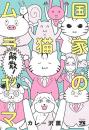 国家の猫ムラヤマ (1-3巻 全巻)