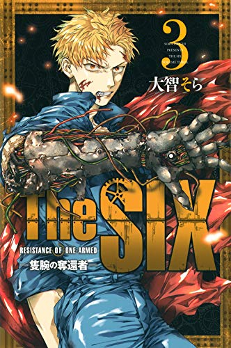 TheSIX-隻腕の奪還者-(1巻 最新刊)
