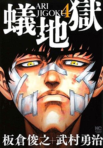 蟻地獄 (1-4巻 最新刊) 漫画