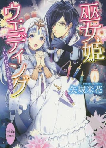 【ライトノベル】巫女姫ウェディング 〜いじわるな愛と束縛〜 漫画