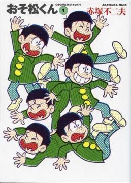 おそ松くん [文庫版] (1-22巻 全巻) 漫画