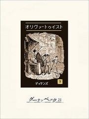 オリヴァ・トゥイスト 2 冊セット最新刊まで 漫画